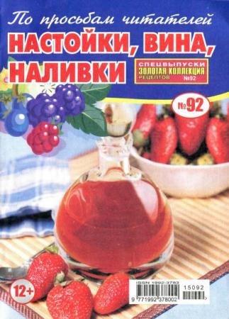 Золотая коллекция рецептов. Спецвыпуск №92. Настойки, вина, наливки (август /  2015)