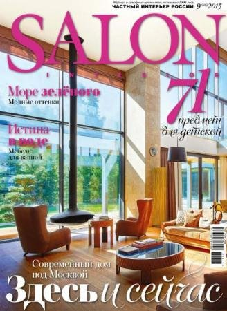 Salon-interior №9 (сентябрь /  2015)
