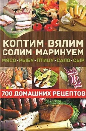 Виктор Андреев (сост.) - Коптим, вялим, солим, маринуем мясо, рыбу, птицу, сало, сыр. 700 домашних рецептов
