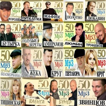 Михаил Круг - 50 лучших песен. Большая Коллекция Шансона (2011)