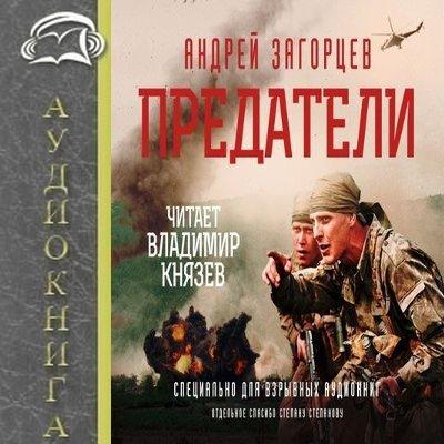 Андрей Загорцев - Предатели (2015) аудиокнига