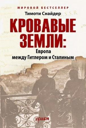 Тимоти Снайдер - Кровавые земли: Европа между Гитлером и Сталиным (2015)