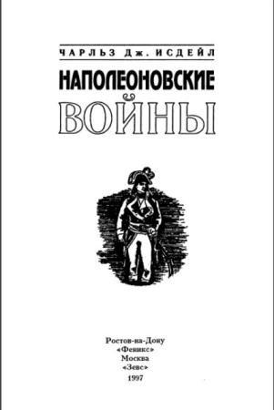 Исдейл Ч.Дж. - Наполеоновские войны (1997)