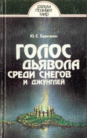 Юрий Березкин - Голос дьявола среди снегов и джунглей: Истоки древней религии (1987)