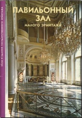 Татьяна Петрова - Павильонный зал Малого Эрмитажа (2004)