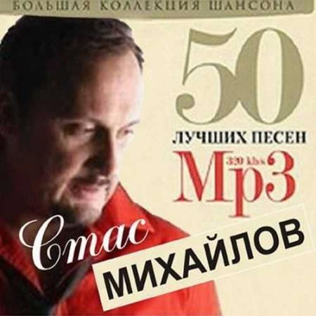Стас Михайлов - 50 лучших песен. Большая Коллекция Шансона (2011)