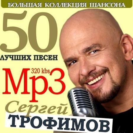 Сергей Трофимов - 50 лучших песен. Большая Коллекция Шансона (2011)