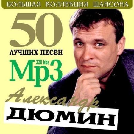 Александр Дюмин - 50 лучших песен. Большая Коллекция Шансона (2011)