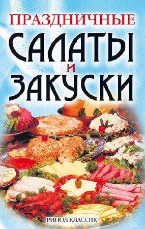 Праздничные салаты и закуски № 1 (2013) pdf