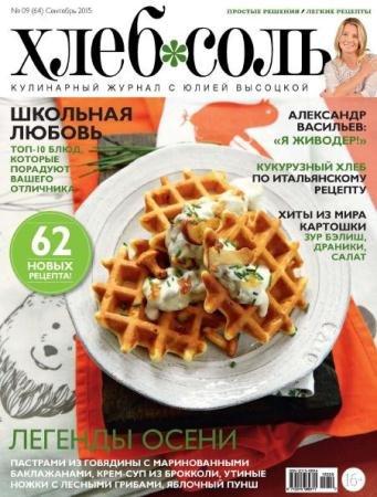 ХлебСоль №9 (64) (сентябрь /  2015)