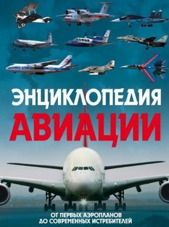 Алексей Толкачев, Владимир Пуков - Энциклопедия авиации (2015)