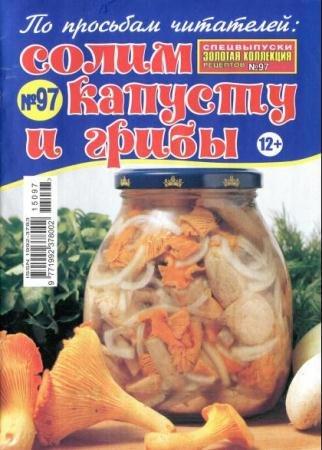 Золотая коллекция рецептов. Спецвыпуск №97. Солим капусту и грибы (август /  2015)