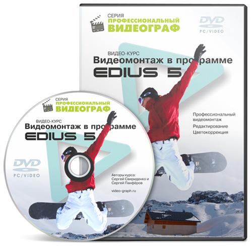 Видеомонтаж в программе EDIUS 5 (2013)(видеокурс)