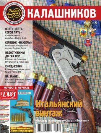 Калашников №9 (сентябрь /  2015)