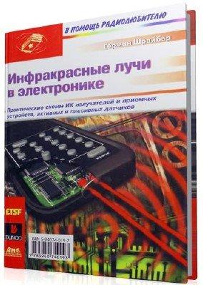 Инфракрасные лучи в электронике