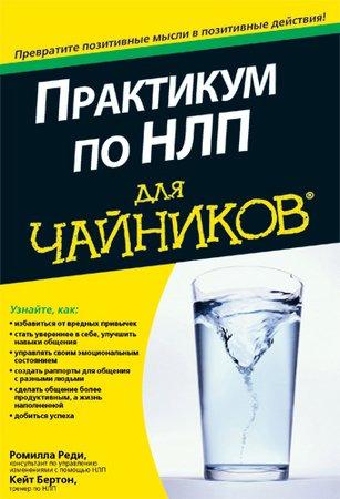 Реди Р. - Практикум по НЛП для чайников (2013) pf