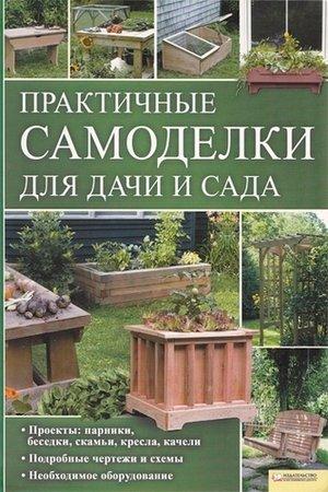 Кевин Айер - Практичные самоделки для дачи и сада (2011) pdf