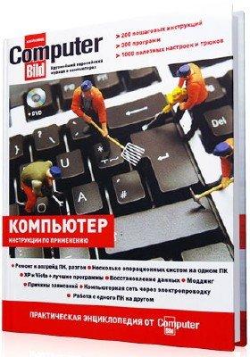 Компьютер. Инструкции по применению