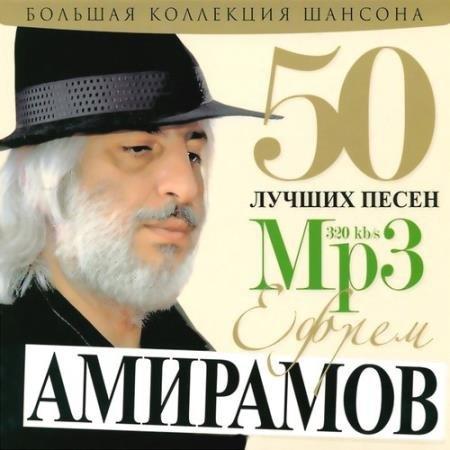 Ефрем Амирамов - 50 лучших песен. Большая Коллекция Шансона (2011)