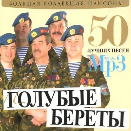 Голубые береты - 50 лучших песен. Большая Коллекция Шансона (2011)