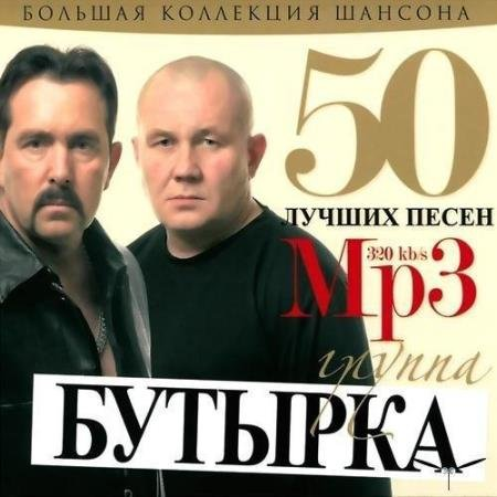 группа Бутырка - 50 лучших песен. Большая Коллекция Шансона (2011)