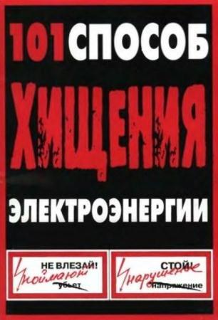 Валентин Красник - 101 Способ хищения электроэнергии (2009)