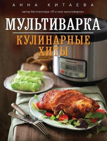 Анна Китаева - Мультиварка. Кулинарные хиты