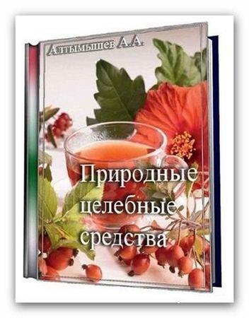 Алтымышев А. - Природные целебные средства (1992) pdf