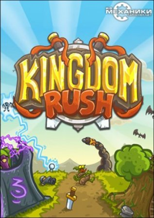 Kingdom Rush v.2.1 (2014/PC/RUS) Repack R.G. Механики