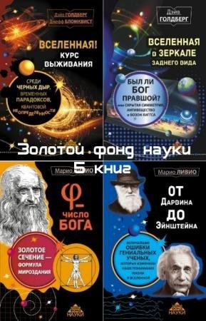 Книжная серия - Золотой фонд науки в 5 книгах