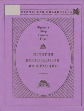 Гизо Ф. - История цивилизации во Франции в 4-х томах (2006)