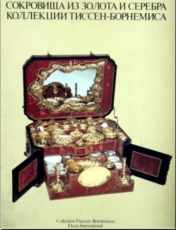 Сокровища из золота и серебра коллекции Тиссен-Борнемиса (1986)