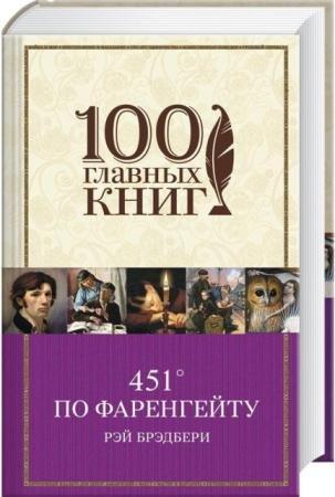 100 главных книг (15 книг) (2015)