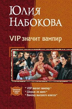 Юлия Набокова - VIP значит вампир. Трилогия
