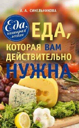 А. Синельникова. Еда, которая Вам действительно нужна