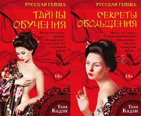 Таня Кадзи. Русская гейша. 2 книги