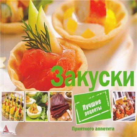 Альхабаш О.А. - Приятного аппетита. Закуски (2012) pdf