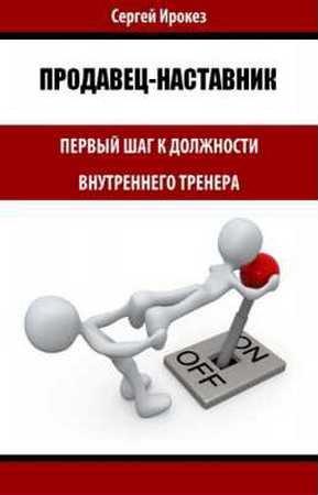 Ирокез С. - Продавец-наставник. Первый шаг к должности внутреннего тренера (2013) rtf, fb2