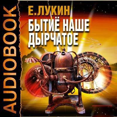 Лукин Евгений - Бытиё наше дырчатое (2015) аудиокнига