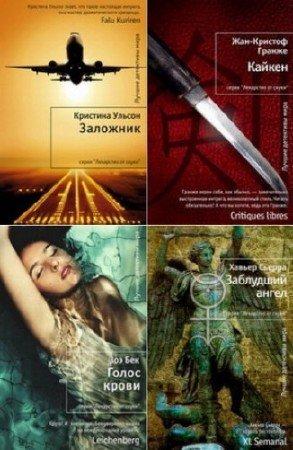 Серия: Лекарство от скуки (257 томов) (2001-2015) FB2