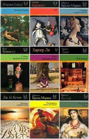 Книжная серия: XX век. The Best (52 тома) (2011-2015) FB2