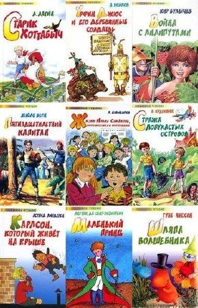 Cерия: Любимое чтение (156 томов) (2001-2011) FB2