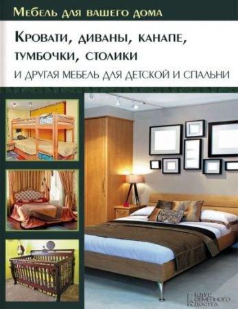 Юрий Подольский - Кровати, диваны, канапе, тумбочки, столики и другая мебель для детской и спальни (2014) PDF+FB2+RTF