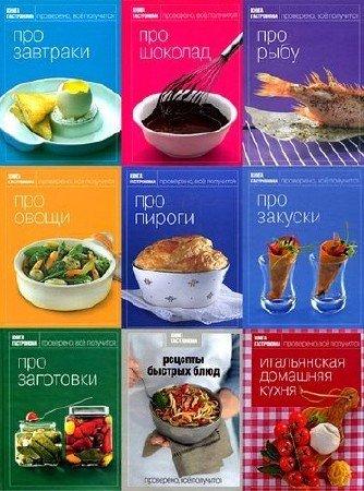 Сборник книг серии «Книга гастронома» (29 книг) (2008-2011) PDF+DjVu