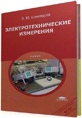 Электротехнические измерения