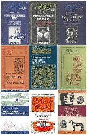 Книжная серия: «Жизнь замечательных идей» изд-ства «Знание» (17 томов) (1969-1990) DjVu+FB2