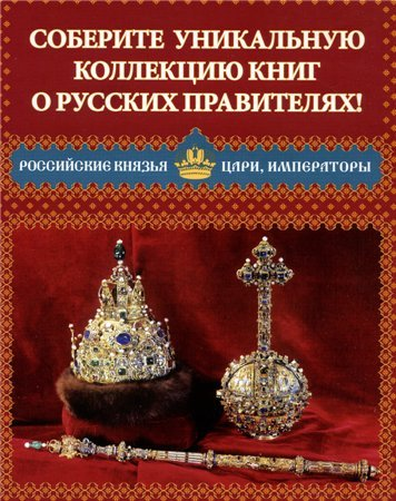 Российские князья, цари, императоры (15 книг) (2012) PDF+DjVu