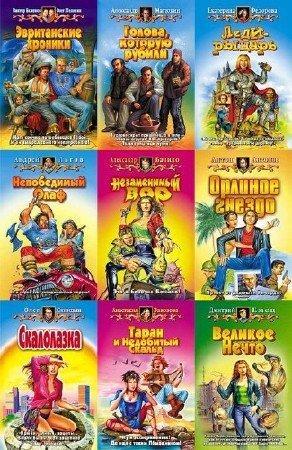 Огромный сборник книг юмористической фантастики (1038 книг) DOC+RTF+TXT