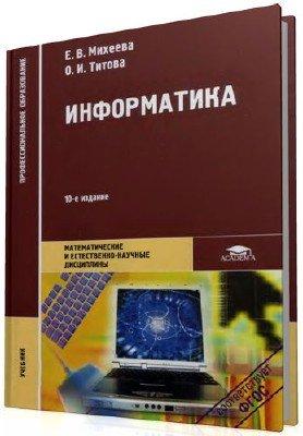 Информатика. Учебник (10-е издание)