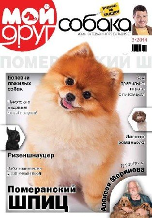 Мой друг собака (24 номера) (2012-2013) PDF